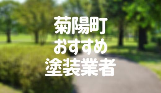 熊本県菊陽町の「外壁塗装・屋根塗装」おすすめ業者を一覧で紹介!