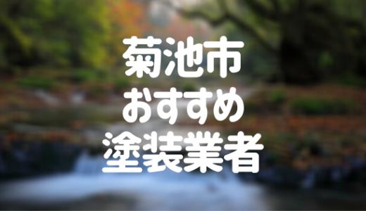 熊本県菊池市の「外壁塗装・屋根塗装」おすすめ業者を一覧で紹介!