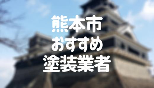 熊本県熊本市の「外壁塗装・屋根塗装」おすすめ業者を一覧で紹介!