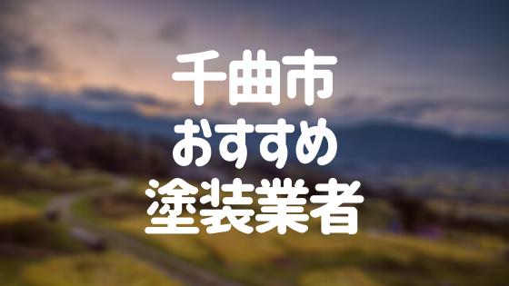 長野県千曲市の「外壁塗装・屋根塗装」おすすめ業者を一覧で紹介!