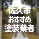 長野県佐久市の「外壁塗装・屋根塗装」おすすめ業者を一覧で紹介!