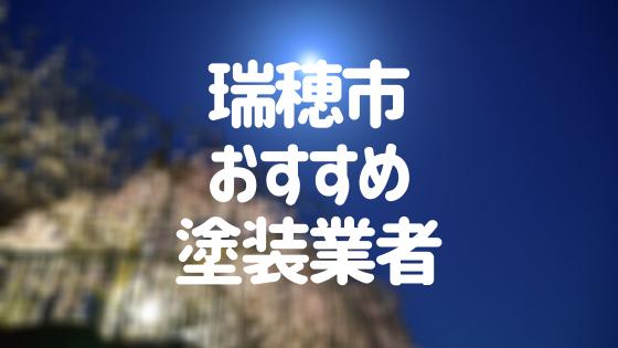 岐阜県瑞穂市の「外壁塗装・屋根塗装」おすすめ業者を一覧で紹介!