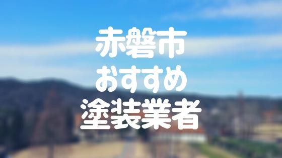 岡山県赤磐市の「外壁塗装・屋根塗装」おすすめ業者を一覧で紹介!