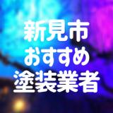 岡山県新見市の「外壁塗装・屋根塗装」おすすめ業者を一覧で紹介!