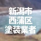 新潟県新潟市西蒲区の「外壁塗装・屋根塗装」おすすめ業者を一覧で紹介!