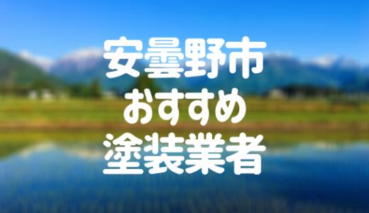 長野県安曇野市の「外壁塗装・屋根塗装」おすすめ業者を一覧で紹介!