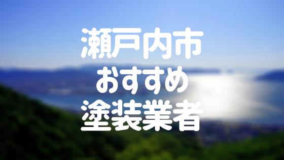 岡山県瀬戸内市の「外壁塗装・屋根塗装」おすすめ業者を一覧で紹介!