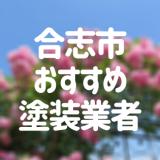 三重県合志市の「外壁塗装・屋根塗装」おすすめ業者を一覧で紹介!