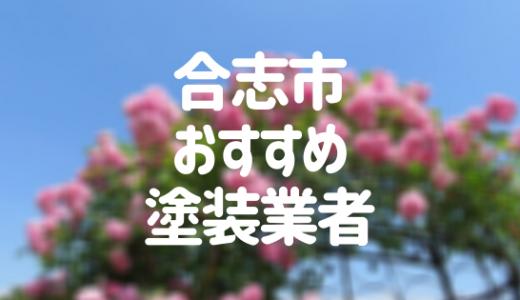 熊本県合志市の「外壁塗装・屋根塗装」おすすめ業者を一覧で紹介!