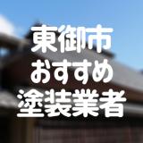 長野県東御市の「外壁塗装・屋根塗装」おすすめ業者を一覧で紹介!