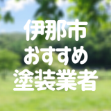 長野県伊那市の「外壁塗装・屋根塗装」おすすめ業者を一覧で紹介!
