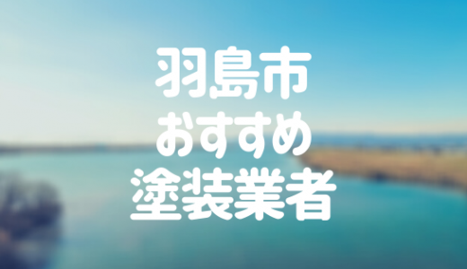 岐阜県羽島市の「外壁塗装・屋根塗装」おすすめ業者を一覧で紹介!