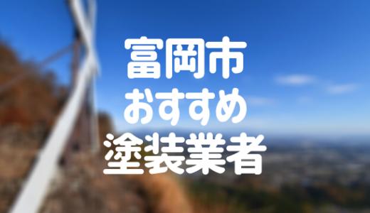 群馬県富岡市の「外壁塗装・屋根塗装」おすすめ業者を一覧で紹介!