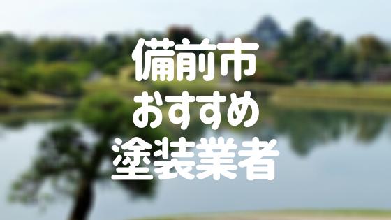 岡山県備前市の「外壁塗装・屋根塗装」おすすめ業者を一覧で紹介!