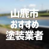 熊本県山鹿市の「外壁塗装・屋根塗装」おすすめ業者を一覧で紹介!