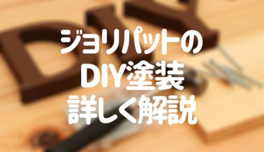 【ジョリパットのDIY塗装】施工方法や注意点をまとめて解説!