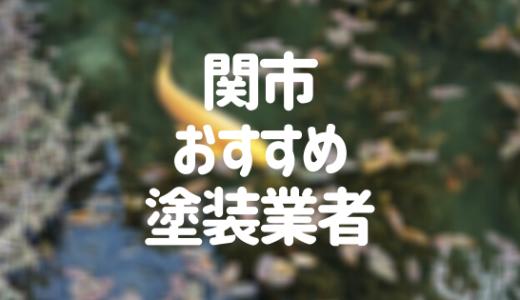 岐阜県関市の「外壁塗装・屋根塗装」おすすめ業者を一覧で紹介!