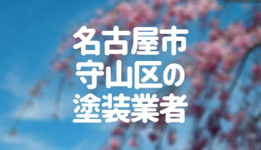 愛知県名古屋市守山区の「外壁塗装・屋根塗装」おすすめ業者を一覧で紹介!