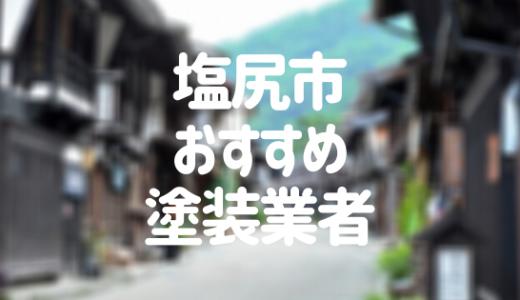 長野県塩尻市の「外壁塗装・屋根塗装」おすすめ業者を一覧で紹介!