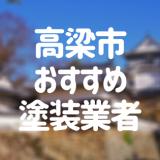 岡山県高梁市の「外壁塗装・屋根塗装」おすすめ業者を一覧で紹介!