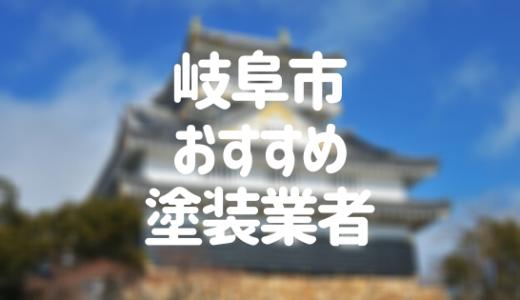 岐阜県岐阜市の「外壁塗装・屋根塗装」おすすめ業者を一覧で紹介!