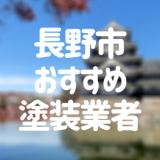 長野県長野市の「外壁塗装・屋根塗装」おすすめ業者を一覧で紹介!