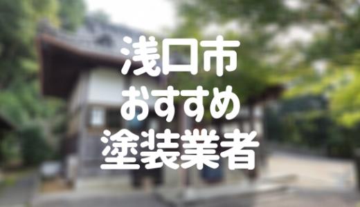 岡山県浅口市の「外壁塗装・屋根塗装」おすすめ業者を一覧で紹介!