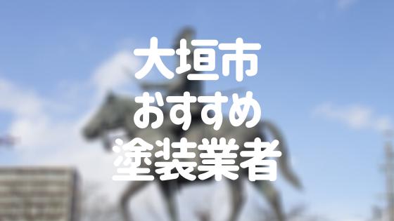 岐阜県大垣市の「外壁塗装・屋根塗装」おすすめ業者を一覧で紹介!