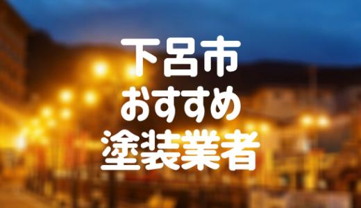 岐阜県下呂市の「外壁塗装・屋根塗装」おすすめ業者を一覧で紹介!