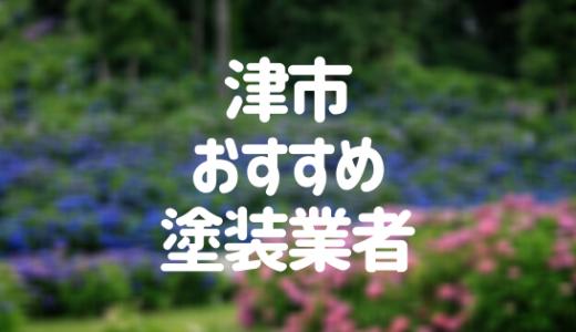 三重県津市の「外壁塗装・屋根塗装」おすすめ業者を一覧で紹介!