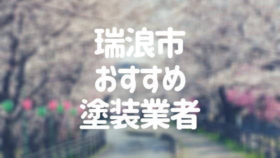 岐阜県瑞浪市の「外壁塗装・屋根塗装」おすすめ業者を一覧で紹介!