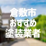 岡山県倉敷市の「外壁塗装・屋根塗装」おすすめ業者を一覧で紹介!