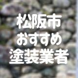 三重県松阪市の「外壁塗装・屋根塗装」おすすめ業者を一覧で紹介!