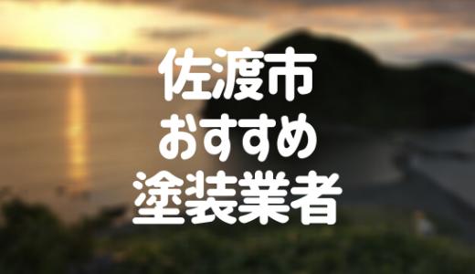 新潟県佐渡市の「外壁塗装・屋根塗装」おすすめ業者を一覧で紹介!