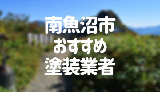 新潟県南魚沼市の「外壁塗装・屋根塗装」おすすめ業者を一覧で紹介!