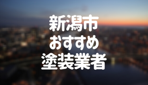新潟県新潟市の「外壁塗装・屋根塗装」おすすめ業者を一覧で紹介!