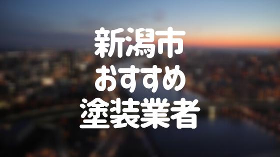 新潟市おすすめ塗装業者