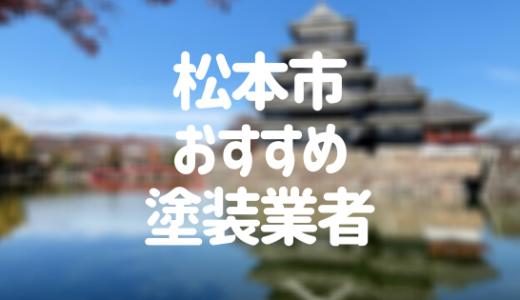 長野県松本市の「外壁塗装・屋根塗装」おすすめ業者を一覧で紹介!