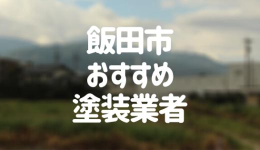 長野県飯田市の「外壁塗装・屋根塗装」おすすめ業者を一覧で紹介!