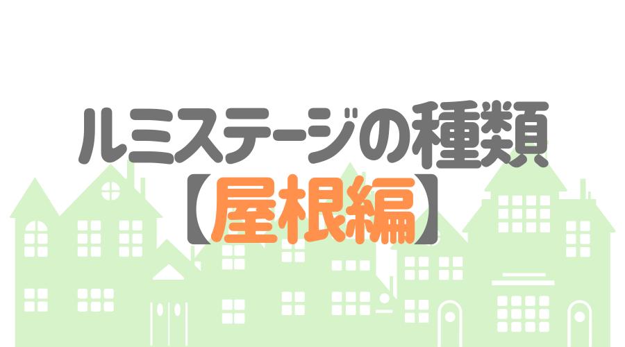 ルミステージの種類【屋根編】