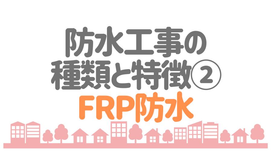 防水工事の種類と特徴②FRP防水とは