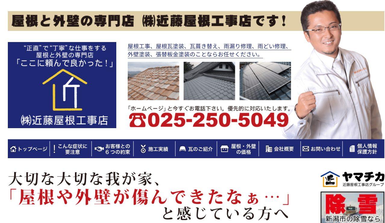 近藤屋根工事店