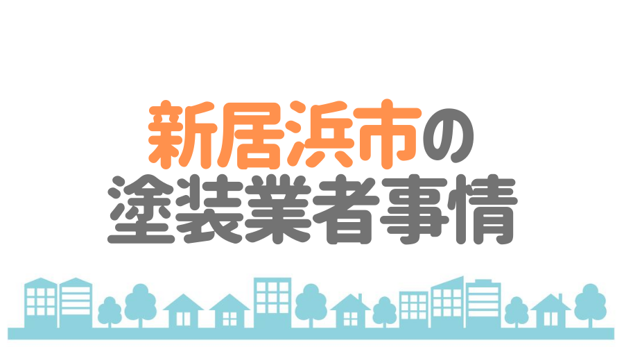 愛媛県新居浜市の塗装業者事情
