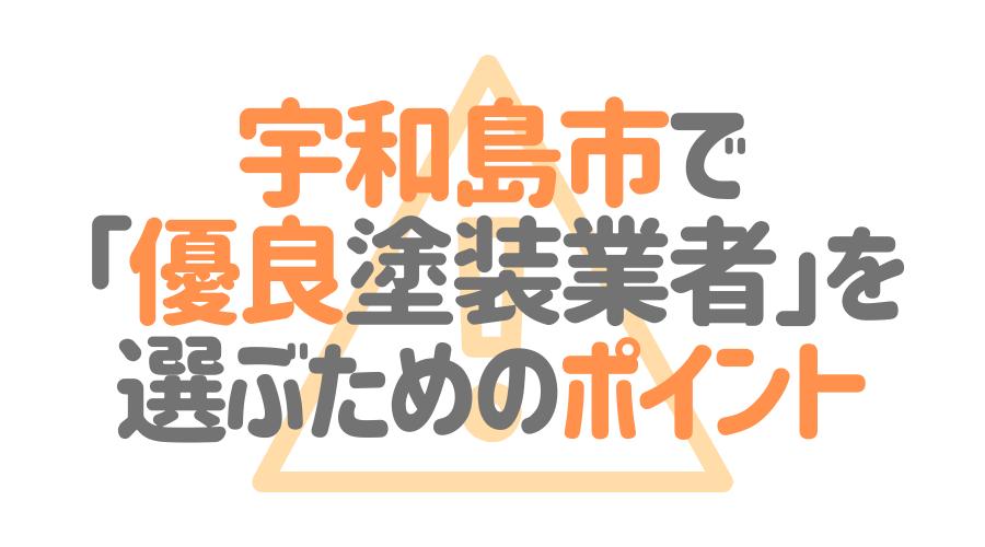 愛媛県宇和島市で「優良塗装業者」を選ぶためのポイント