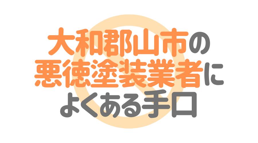 奈良県大和郡山市の悪徳塗装業者によくある手口4パターン