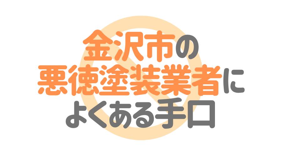 石川県金沢市の悪徳塗装業者によくある手口4パターン