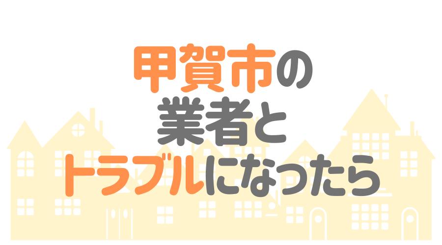 滋賀県甲賀市の塗装業者とトラブルになった場合の対処方法