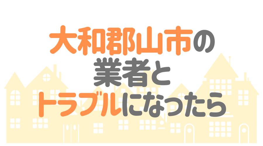 奈良県大和郡山市の塗装業者とトラブルになった場合の対処方法