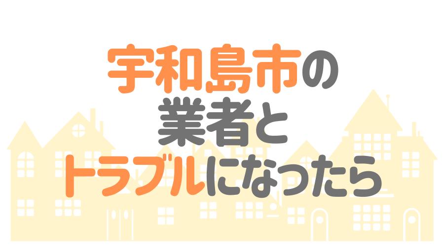 愛媛県宇和島市の塗装業者とトラブルになった場合の対処方法