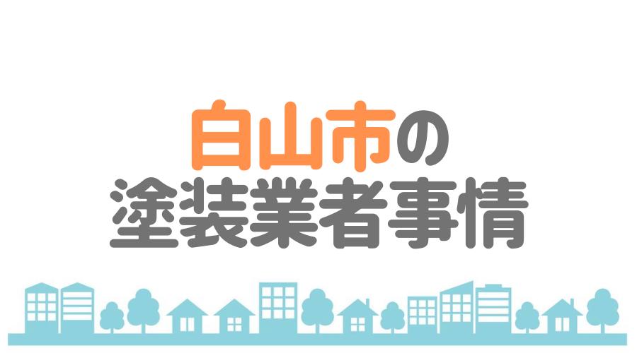 石川県白山市の塗装業者事情